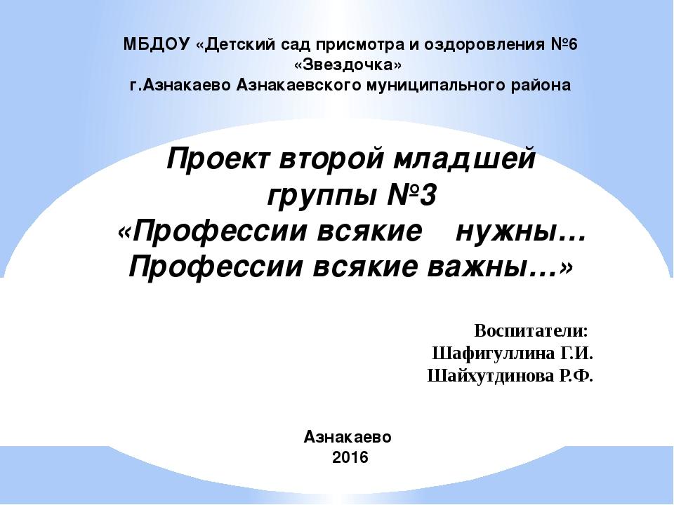 МБДОУ «Детский сад присмотра и оздоровления №6 «Звездочка» г.Азнакаево Азнака...