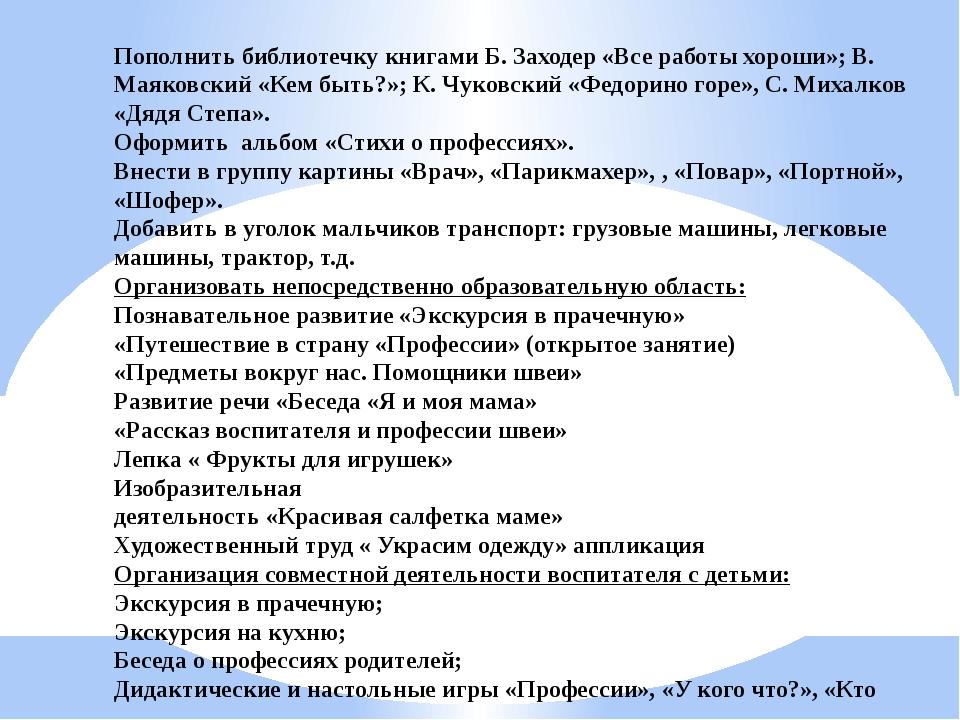 Пополнить библиотечку книгами Б. Заходер «Все работы хороши»; В. Маяковский «...