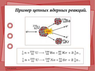 Пример цепных ядерных реакций. © Фокина Лидия Петровна