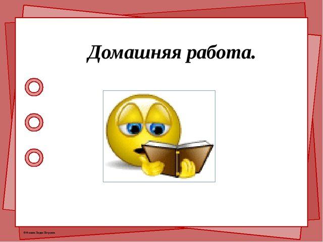 Домашняя работа. © Фокина Лидия Петровна