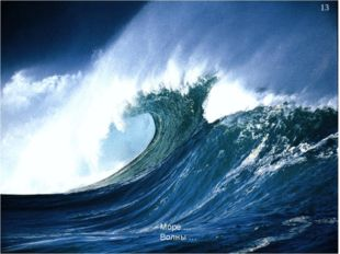 * Море … Волны …