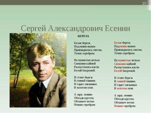 Сергей Александрович Есенин БЕРЕЗА Белая береза Под моим окном Принакрылась с