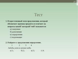 Тест 1. Второстепенный член предложения, который обозначает признак предмета
