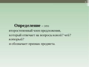 Определение – это второстепенный член предложения, который отвечает на воп