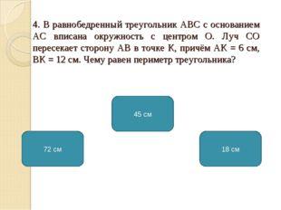4. В равнобедренный треугольник ABC с основанием AC вписана окружность с цент