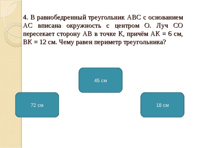4. В равнобедренный треугольник ABC с основанием AC вписана окружность с цент...