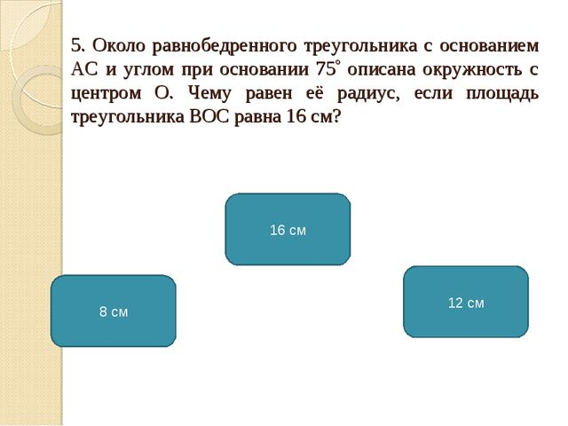 5. Около равнобедренного треугольника с основанием АС и углом при основании 7...