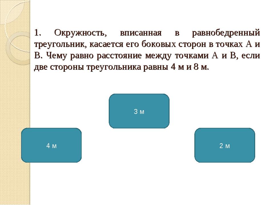 1. Окружность, вписанная в равнобедренный треугольник, касается его боковых с...