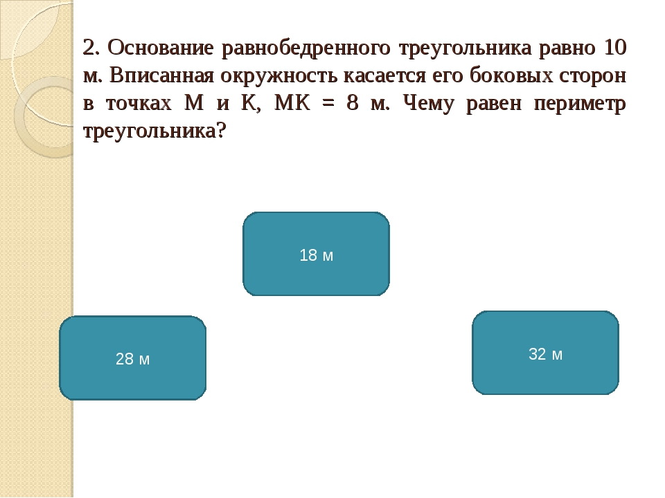 2. Основание равнобедренного треугольника равно 10 м. Вписанная окружность ка...