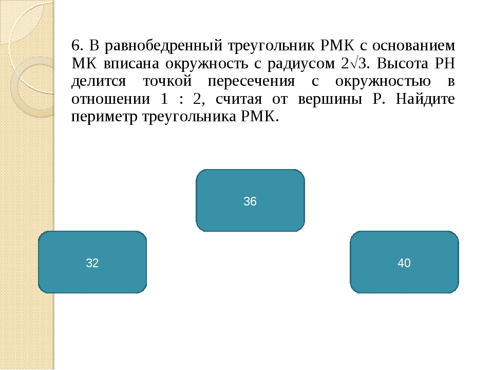 6. В равнобедренный треугольник РМК с основанием МК вписана окружность с ради...