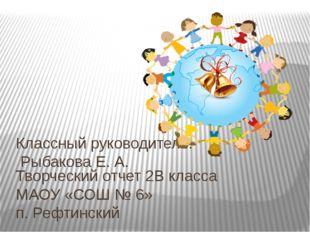 Творческий отчет 2В класса МАОУ «СОШ № 6» п. Рефтинский Классный руководитель