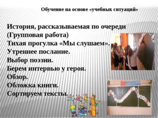 Обучение на основе «учебных ситуаций» История, рассказываемая по очереди (Гру