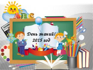 День знаний! 2015 год