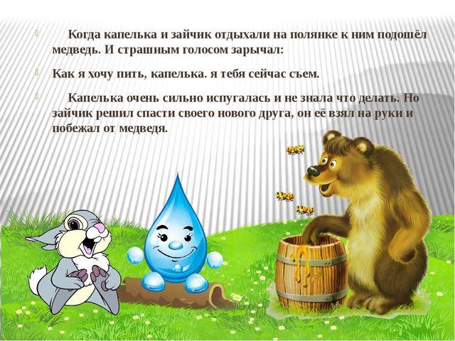Когда капелька и зайчик отдыхали на полянке к ним подошёл медведь. И страшны...