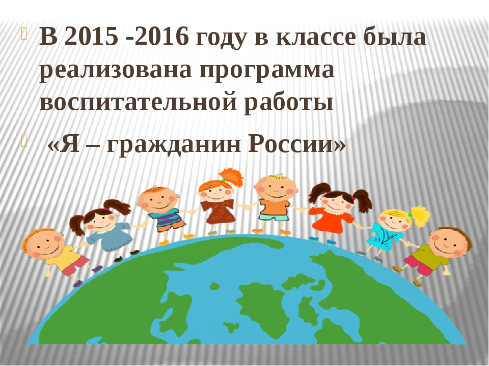В 2015 -2016 году в классе была реализована программа воспитательной работы...