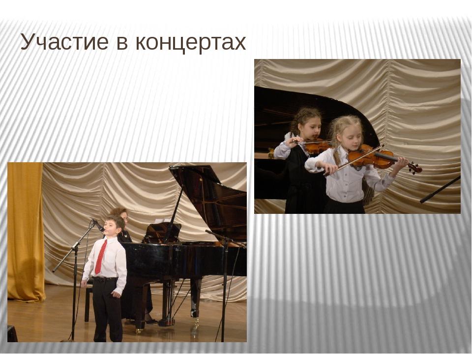 Участие в концертах