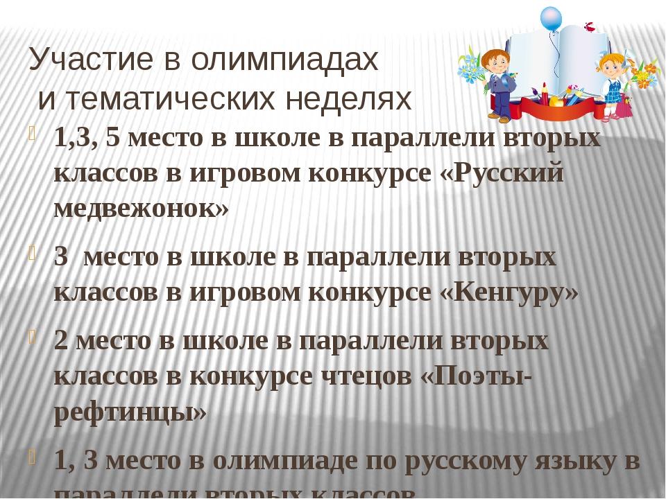 Участие в олимпиадах и тематических неделях 1,3, 5 место в школе в параллели...