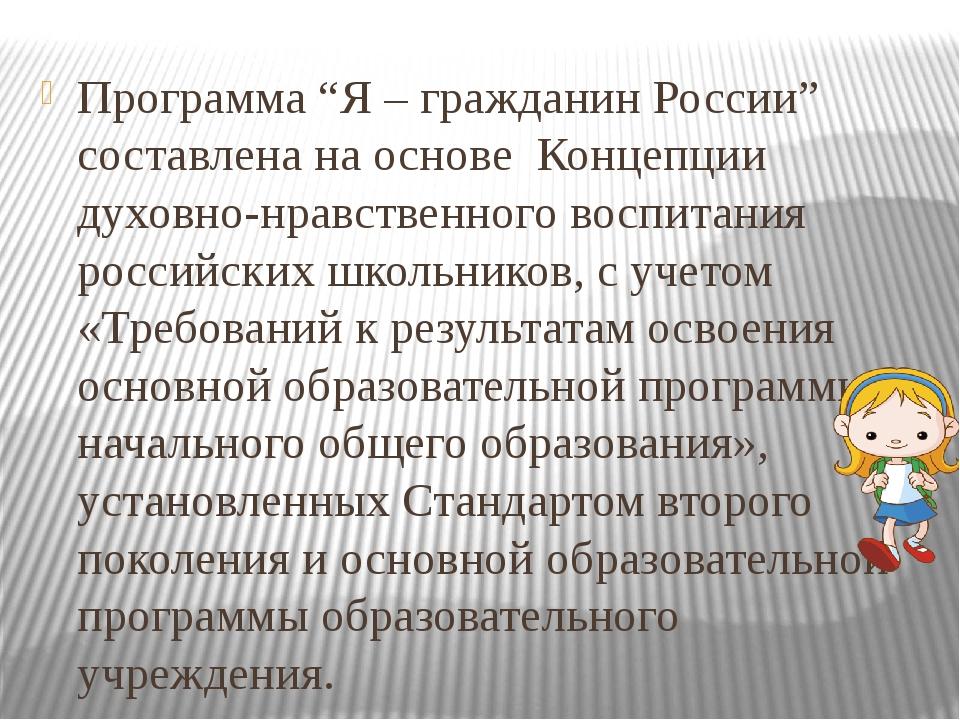 """Программа """"Я – гражданин России"""" составлена на основе Концепции духовно-нрав..."""