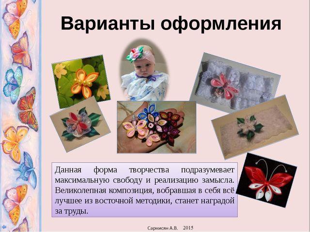 Ободок «бабочка» Я желаю Вам горящих одухотворенных глаз! Чтобы в них блестел...