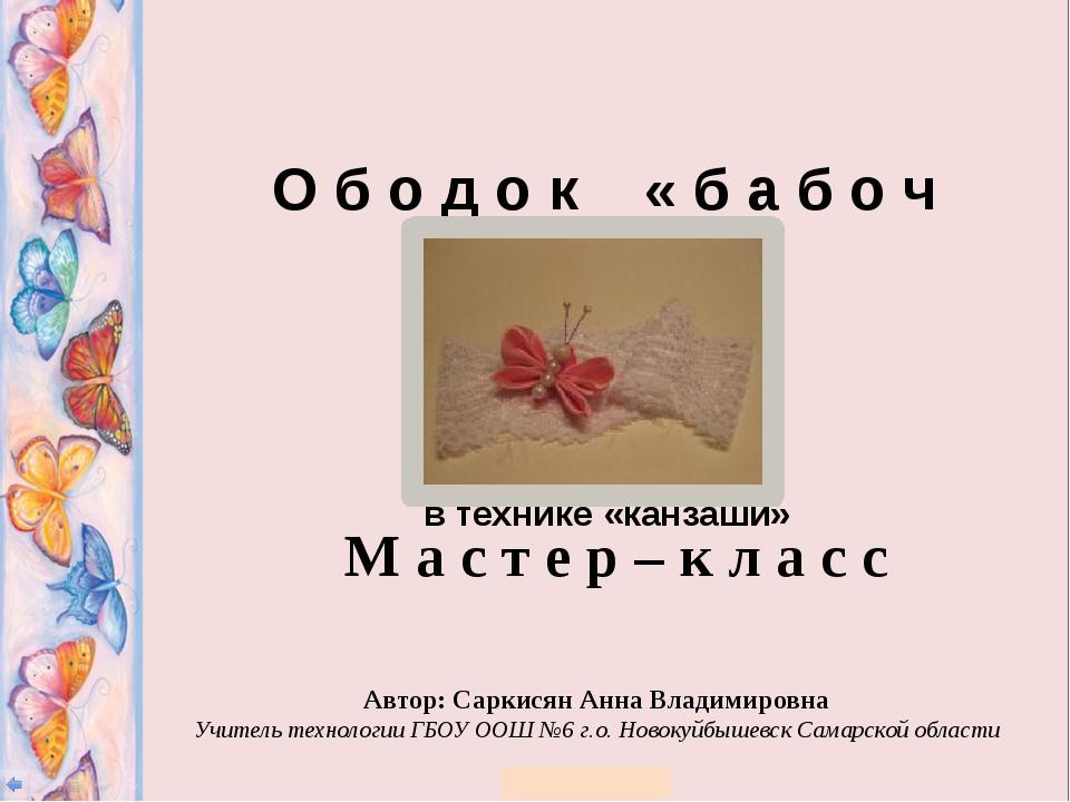 О б о д о к « б а б о ч к а » в технике «канзаши» Автор: Саркисян Анна Владим...