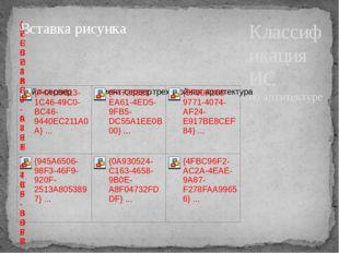 Классификация ИС по архитектуре