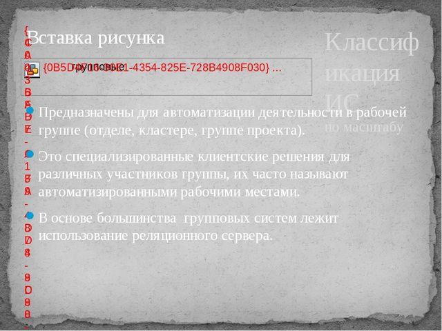 Классификация ИС по масштабу Предназначены для автоматизации деятельности в р...