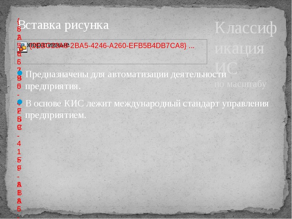 Классификация ИС по масштабу Предназначены для автоматизации деятельности пре...