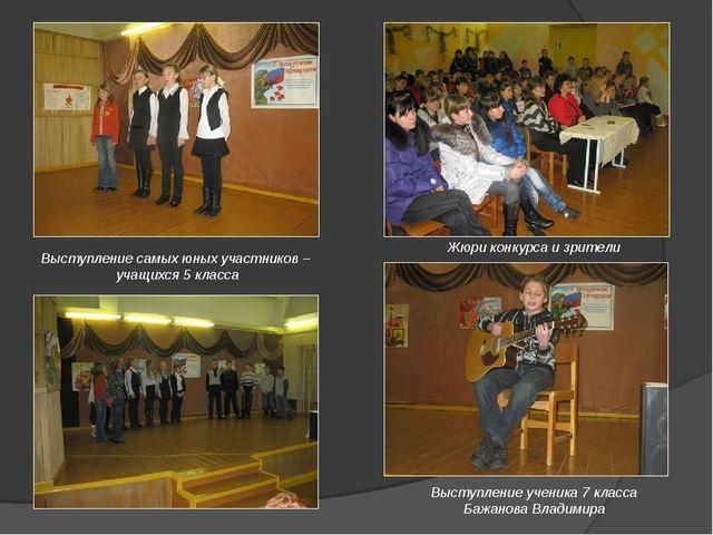 Выступление самых юных участников – учащихся 5 класса Жюри конкурса и зрители...