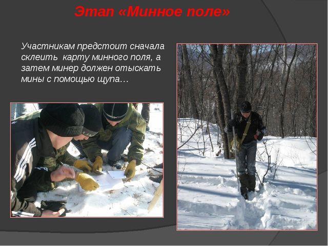 Этап «Минное поле» Участникам предстоит сначала склеить карту минного поля, а...