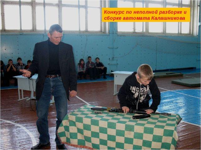 Конкурс по неполной разборке и сборке автомата Калашникова