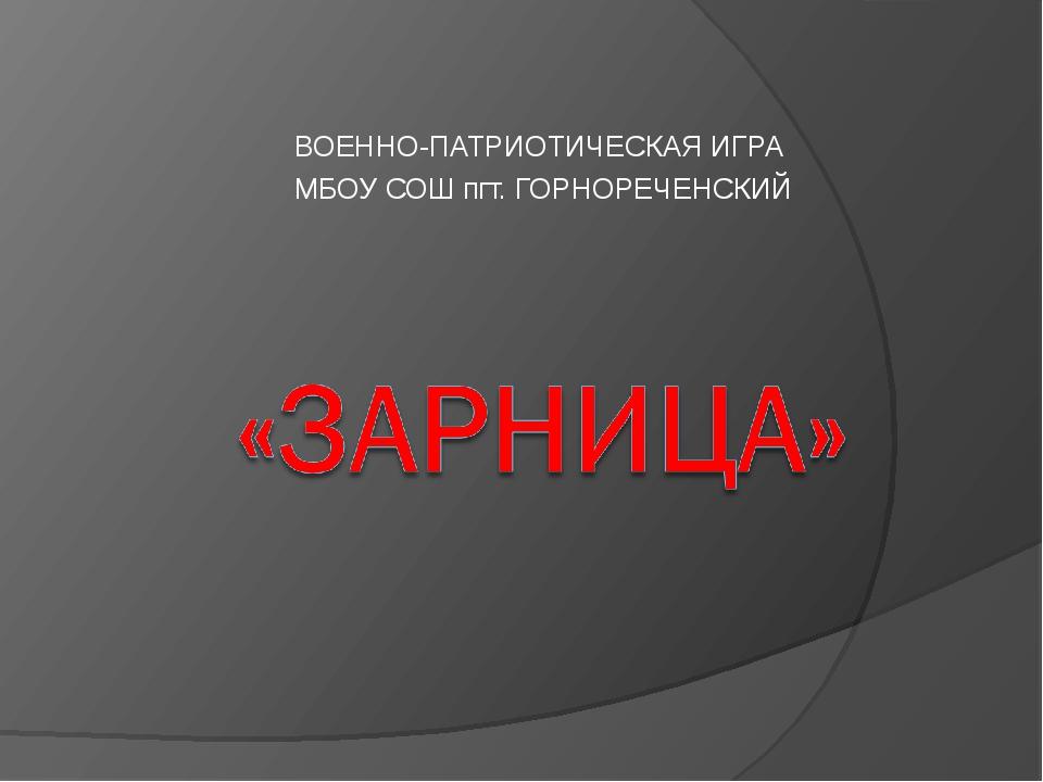 ВОЕННО-ПАТРИОТИЧЕСКАЯ ИГРА МБОУ СОШ пгт. ГОРНОРЕЧЕНСКИЙ