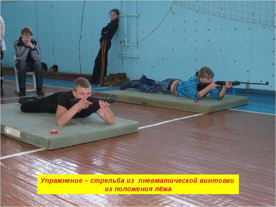 Упражнение – стрельба из пневматической винтовки из положения лёжа