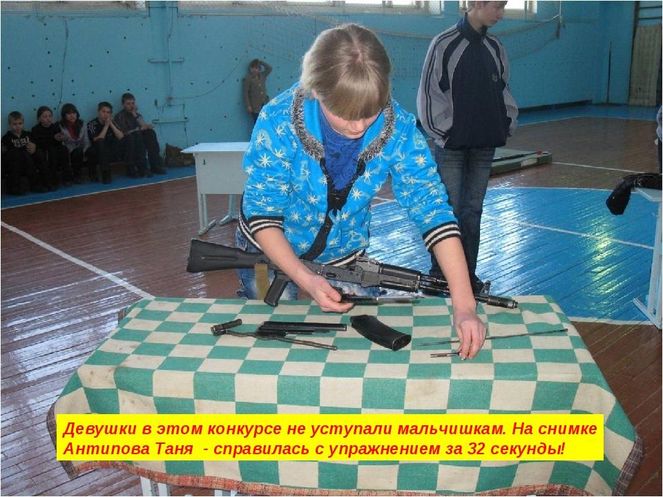 Девушки в этом конкурсе не уступали мальчишкам. На снимке Антипова Таня - спр...