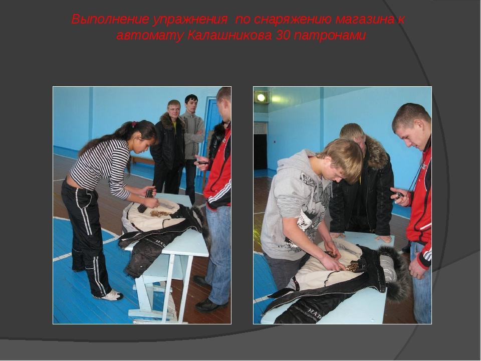 Выполнение упражнения по снаряжению магазина к автомату Калашникова 30 патрон...
