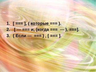 [ === ], ( которые === ). [ --- === и, (когда === --- ), ===]. ( Если --- ===