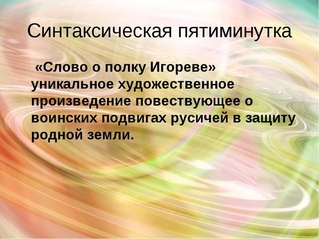 Синтаксическая пятиминутка «Слово о полку Игореве» уникальное художественное...
