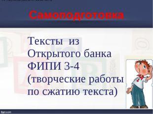 Самоподготовка 3-4 (творческие работы по сжатию текста Тексты из Открытого ба