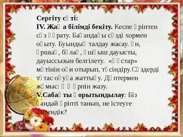 Сергіту сәті: ІV. Жаңа білімді бекіту. Кеспе әріптен сөз құрату. Бағандағы сө...