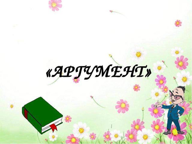 «АРГУМЕНТ»