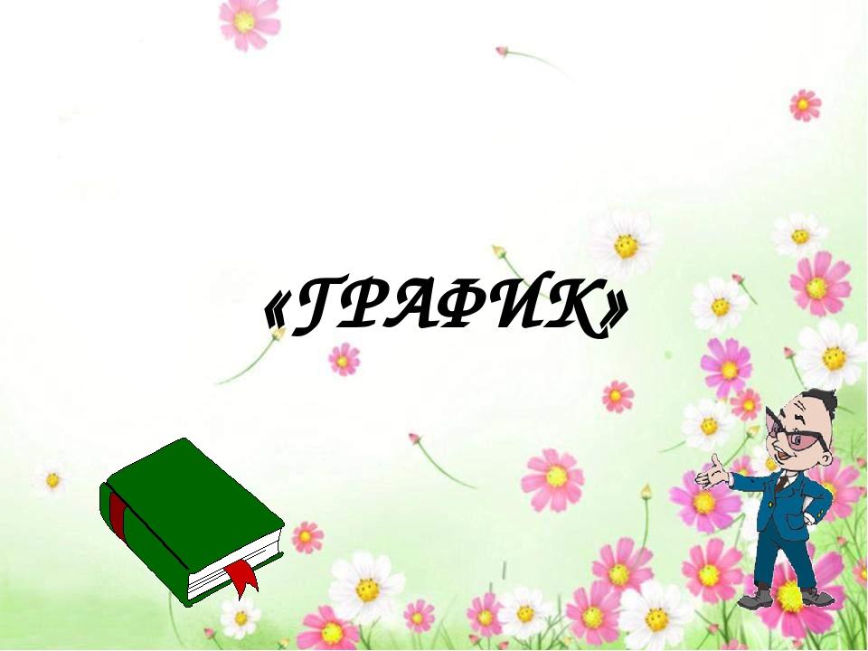 «ГРАФИК»