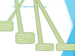 Задачи групповой работы Активизация познавательной деятельности Развитие навы