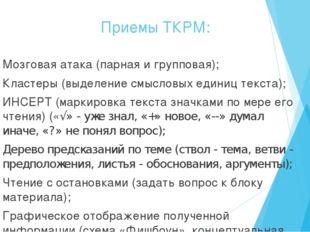 Приемы ТКРМ: Мозговая атака (парная и групповая); Кластеры (выделение смыслов
