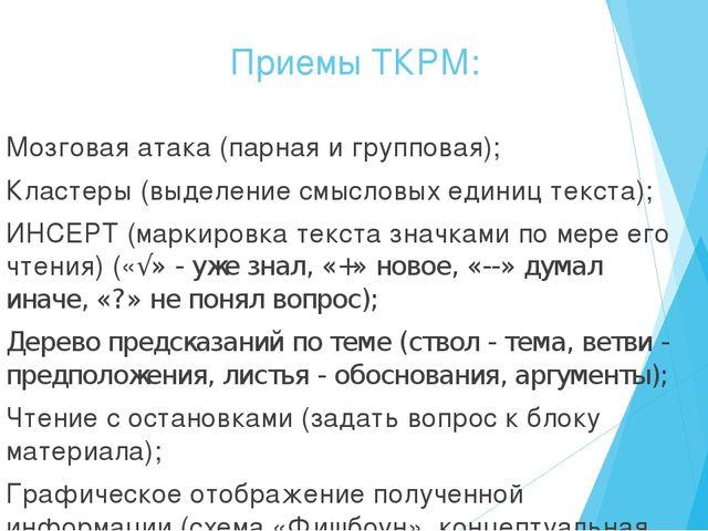 Приемы ТКРМ: Мозговая атака (парная и групповая); Кластеры (выделение смыслов...