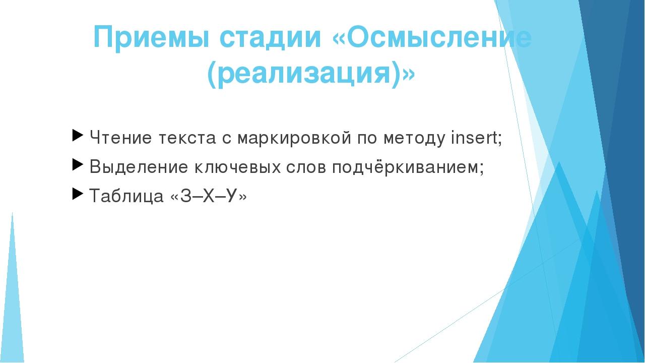 Приемы стадии «Осмысление (реализация)» Чтение текста с маркировкой по методу...
