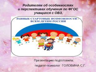 Родителям об особенностях и перспективах обучения по ФГОС учащихся с ОВЗ. Пре
