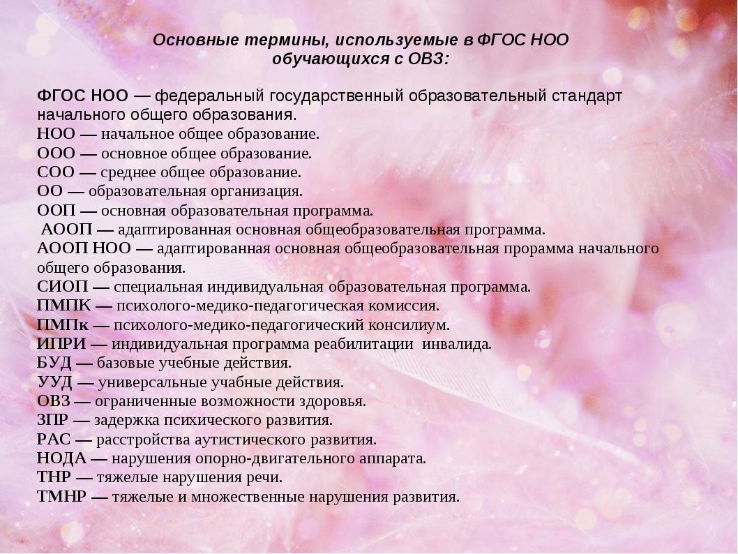 Основные термины, используемые в ФГОС НОО обучающихся с ОВЗ: ФГОС НОО — федер...