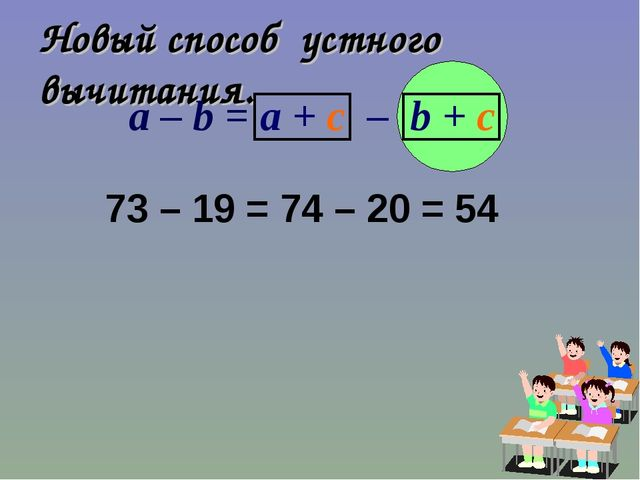 73 – 19 = 74 – 20 = 54 Новый способ устного вычитания. а – b =