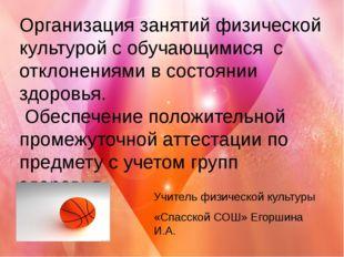 Учитель физической культуры «Спасской СОШ» Егоршина И.А. Организация занятий