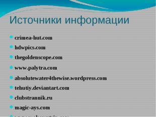 Источники информации crimea-hut.com hdwpics.com thegoldenscope.com www.palytr