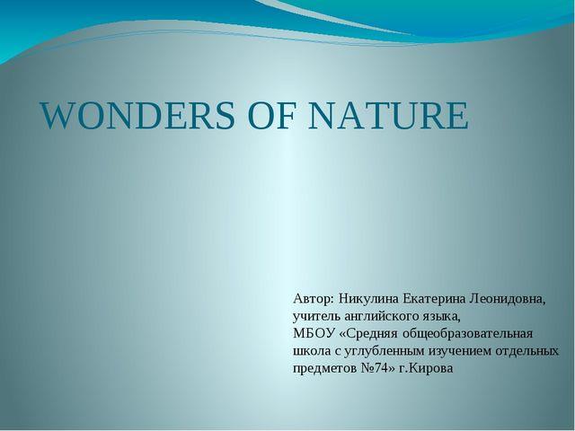 WONDERS OF NATURE Автор: Никулина Екатерина Леонидовна, учитель английского я...